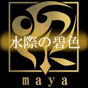 Mizugiwa no Hekishoku single