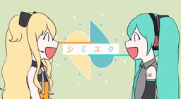 "Image of ""シミユク (Shimiyuku)"""