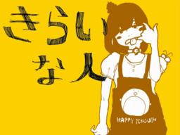 "Image of ""きらいな人 (Kirai na Hito)"""