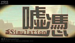 "Image of ""嘘憑≦Simulation (Usotsuki≦Simulation)"""