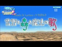 "Image of ""荒野と森と魔法の歌 (Kouya to Mori to Mahou no Uta)"""