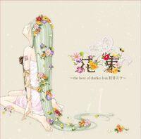 Doriko - 花束~the best of doriko feat. 初音ミク~ (2012)