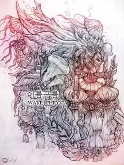 """Image of """"어름구름 (Eoreumgureum)"""""""