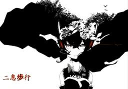 """Image of """"二息歩行 (Nisoku Hokou)"""""""