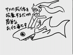 """Image of """"サメの死体を投棄するだけの簡単なお仕事です (Same no Shitai wo Toukisuru dake no Kantan na O-shigoto desu)"""""""