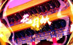 """Image of """"花月妖 (Huā Yuè Yāo)"""""""