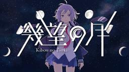 "Image of ""幾望の月 (Kibou no Tsuki)"""
