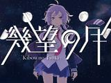 幾望の月 (Kibou no Tsuki)