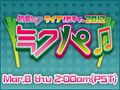 Mikupa2012.jpg