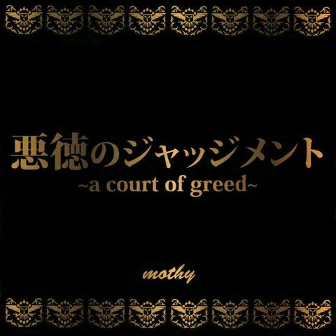 File:Mothy's greed album.jpg