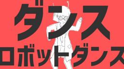 """Image of """"ダンスロボットダンス (Dance Robot Dance)"""""""