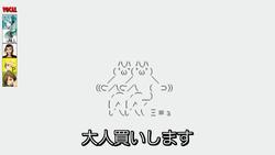 """Image of """"大人買いします (Otonagai Shimasu)"""""""