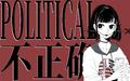 Political incorrectness