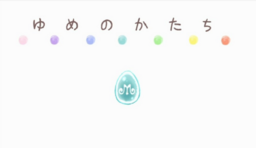 "Image of ""ゆめのかたち (Yume no Katachi)"""