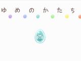 ゆめのかたち (Yume no Katachi)