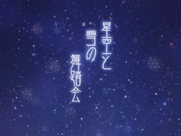"Image of ""星空と雪の舞踏会 (Hoshizora to Yuki no Budoukai)"""