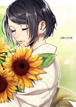 """Image of """"惜別の向日葵 (Sekibetsu no Himawari)"""""""