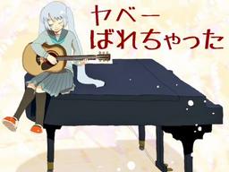 """Image of """"ヤベーばれちゃった (Yabee Bare Chatta)"""""""