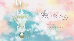 "Image of ""雲になったら (Kumo ni Nattara)"""