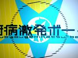 厨病激発ボーイ (Chuubyou Gekihatsu Boy)
