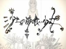"Image of ""沙上の夢喰い少女 (Sajou no Yume Kui Shoujo)"""