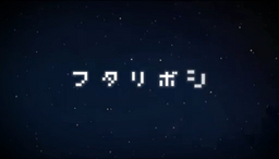 "Image of ""フタリボシ (Futariboshi)"""