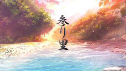 "Image of ""参り里 (Mairi sato)"""