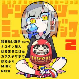 """Image of """"ドンツーミュージック2 (Don 2 Music 2)"""""""