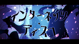 """Image of """"インターネッツ・ディスコ (Internets Disco)"""""""