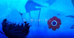 """Image of """"泥に眠る底に眠る (Doro ni Nemuru Soko ni Nemuru)"""""""