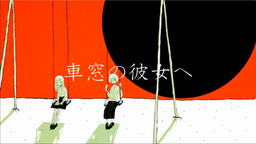 "Image of ""車窓の彼女へ (Shasou no Kanojo e)"""