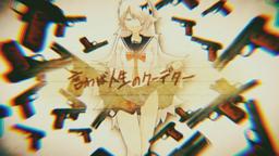 "Image of ""テロル (Terror)"""