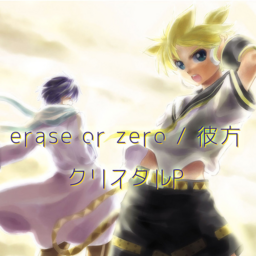 "Image of ""Erase or zero"""