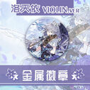 Tianyi violin button