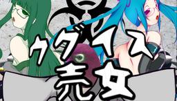 """Image of """"ウグイス売女 (Uguisu Baita)"""""""