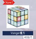 Vsinger 2020 cube