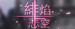 """Image of """"緋焰悲空 (Fēi Yàn Bēi Kōng)"""""""