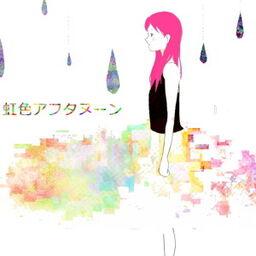 "Image of ""虹色アフタヌーン (Nijiiro Afternoon)"""