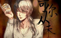 """Image of """"可你从未 (Kě Nǐ Cóng Wèi)"""""""
