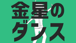 "Image of ""金星のダンス (Kinsei no Dance)"""