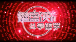 """Image of """"键盘侠的斗争哲学 (Jiànpán Xiá de Dòuzhēng Zhéxué)"""""""