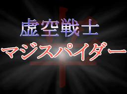 """Image of """"虚空戦士マジスパイダー (Kokuu Senshi Maji Spider)"""""""
