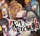 先生と少女騒動 (Sensei to Shoujo Soudou) (novel)