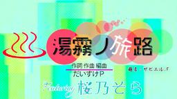 """Image of """"湯霧ノ旅路 (Yugiri no Tabiji)"""""""