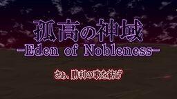 "Image of ""孤高の神域-Eden of Nobleness- (Kokou no Shin'iki -Eden of Nobleness-)"""