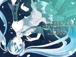 "Image of ""貴方に花を 私に唄を (Anata ni Hana o Watashi ni Uta o)"""