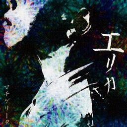 """Image of """"エリカ (Erika)"""""""
