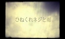 """Image of """"ひねくれネジと雨 (Hinekure Neji to Ame)"""""""