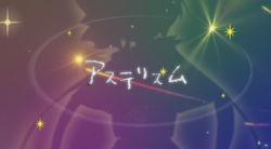 "Image of ""アステリズム (Asterism)"""
