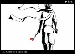 """Image of """"紅恋歌 (Kou Renka)"""""""
